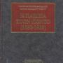 Η ΠΑΙΔΕΙΑ ΣΤΟΝ ΠΟΝΤΟ (1682-1922)