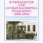 Η ΕΚΠΑΙΔΕΥΣΗ ΣΤΗ ΔΥΤΙΚΗ ΚΑΙ ΒΟΡΕΙΑ ΜΑΚΕΔΟΝΙΑ (1840-1914)