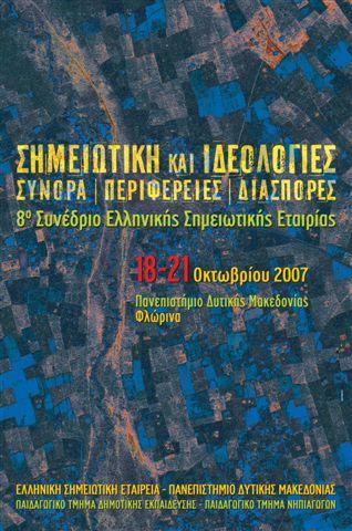 sinedrio_simiotikis.jpg